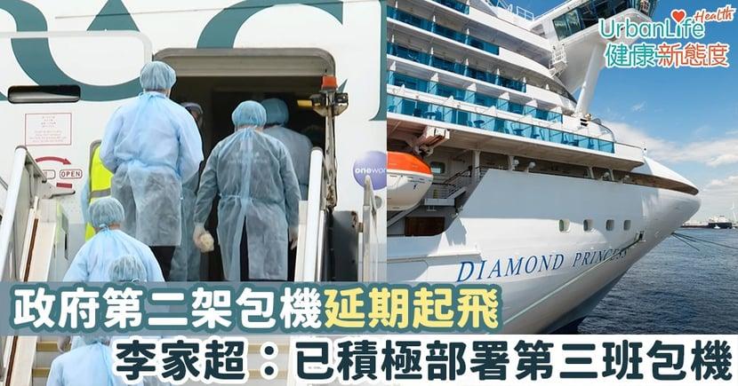 【武漢肺炎|鑽石公主號】政府第二架包機延期起飛 李家超:已積極部署第三班包機