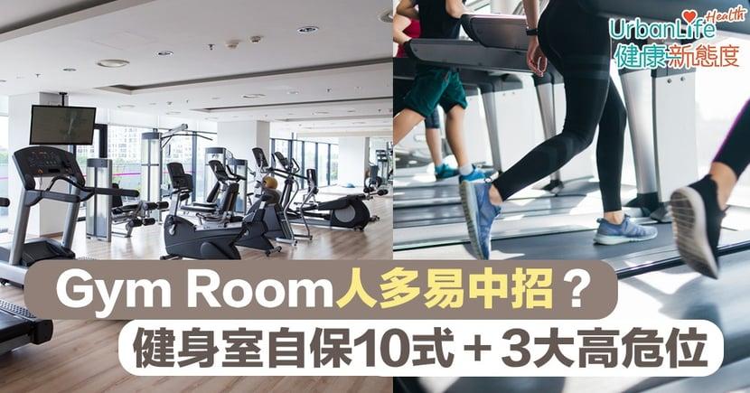【新型肺炎預防】Gym Room人多易中招?健身室自保10式+3大高危位