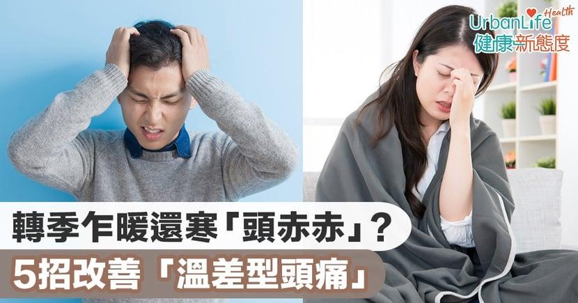 【春天頭痛】轉季乍暖還寒「頭赤赤」?5招改善「溫差型頭痛」