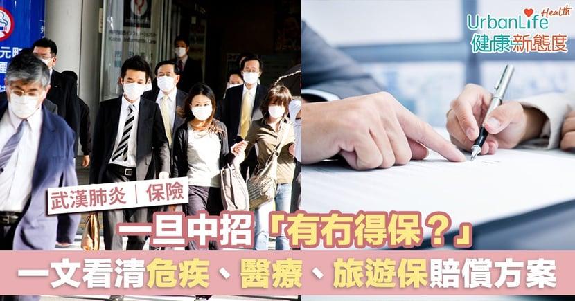 【武漢肺炎|保險】一文看清危疾、醫療、旅遊保險賠償方案 一旦中招「有冇得保?」