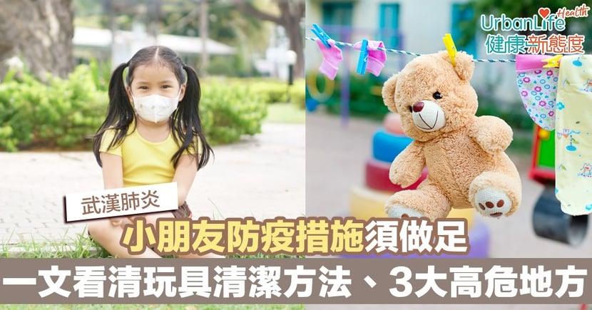 【武漢肺炎預防】小朋友防疫措施須做足 一文看清玩具清潔、高危地方、防疫謬誤