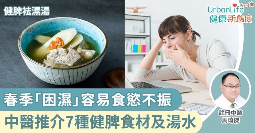 【春天湯水】春季「困濕」容易食慾不振 中醫推介7種健脾食材及湯水
