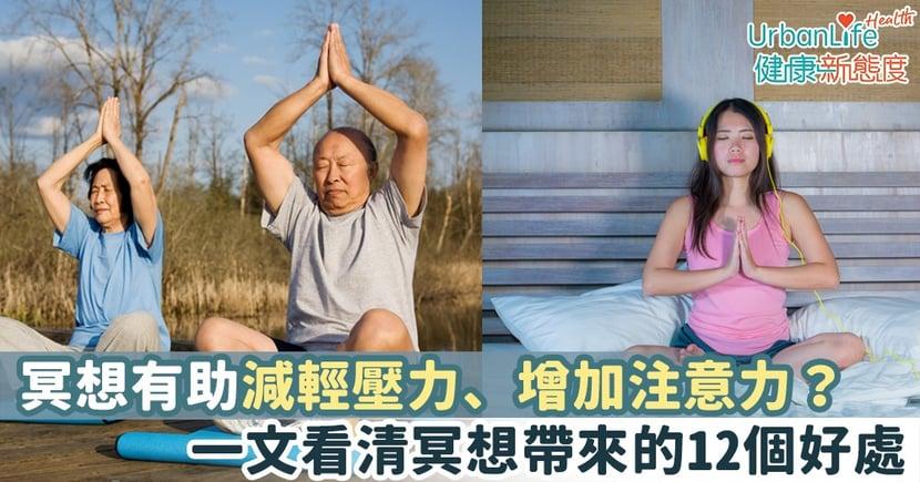 【冥想好處】冥想有助減輕壓力、增加注意力?一文看清冥想帶來的12個好處