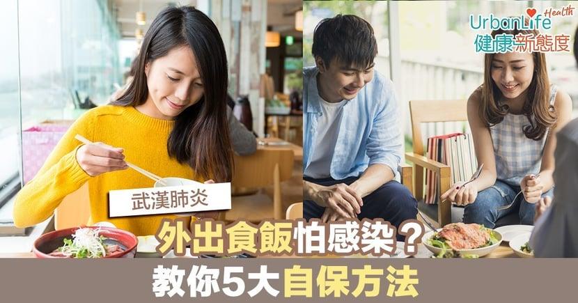 【武漢肺炎】外出食飯怕感染? 教你5大自保方法