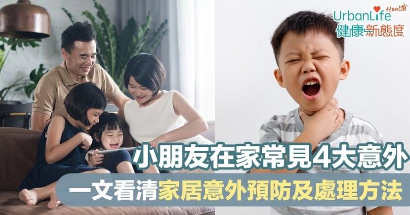 【教育局停課】小朋友在家常見4大意外 一文看清家居意外預防及處理方法