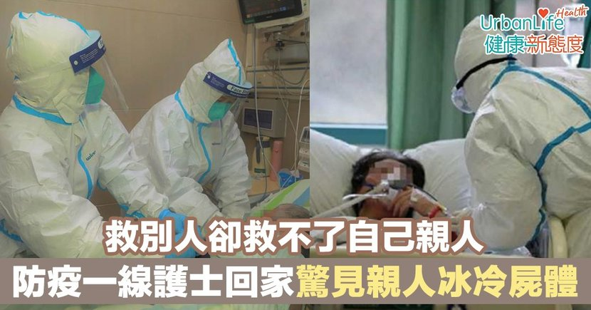 【武漢肺炎】救別人卻救不了自己親人 防疫一線護士回家驚見親人冰冷屍體