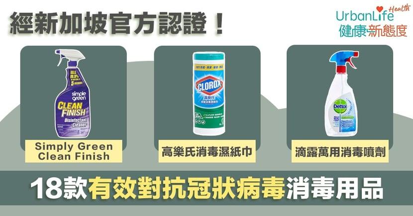 【武漢肺炎預防】新加坡官方認證!18款有效對抗冠狀病毒消毒用品(附產品名單)