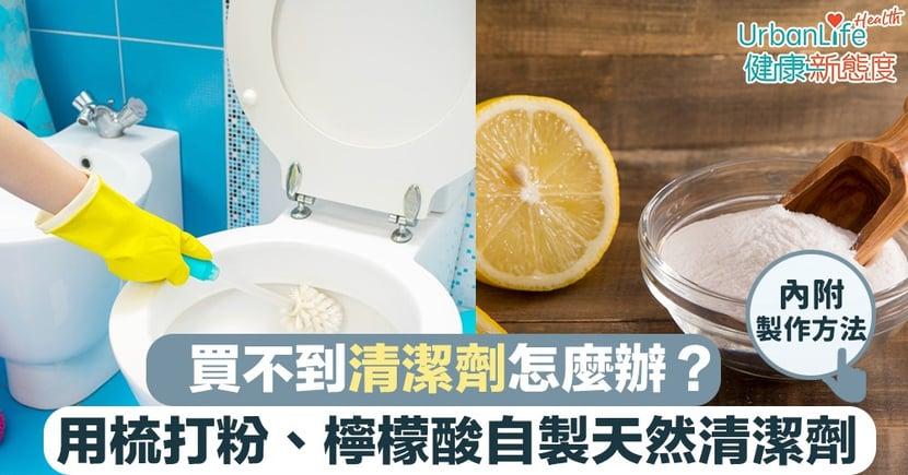 【武漢肺炎預防】買不到清潔劑怎麼辦?用梳打粉、檸檬酸自製天然清潔劑