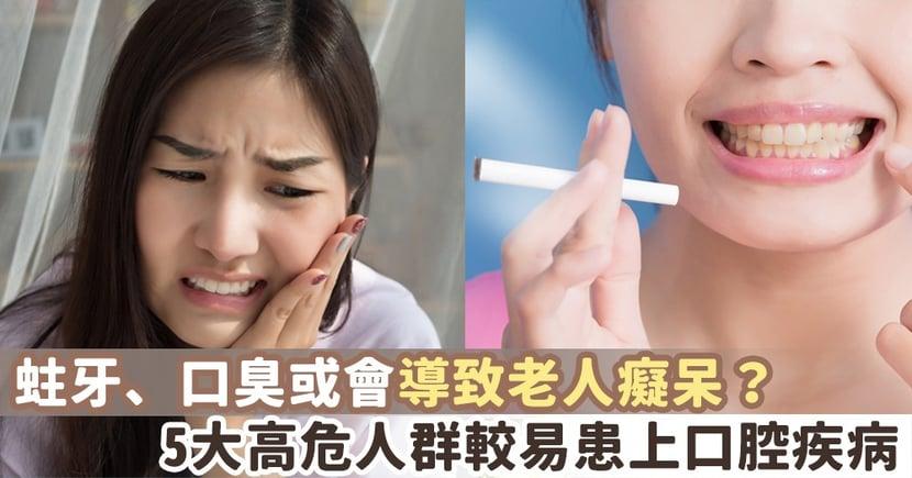 【口腔健康】蛀牙、口臭或會導致老人癡呆?5大高危人群較易患上口腔疾病