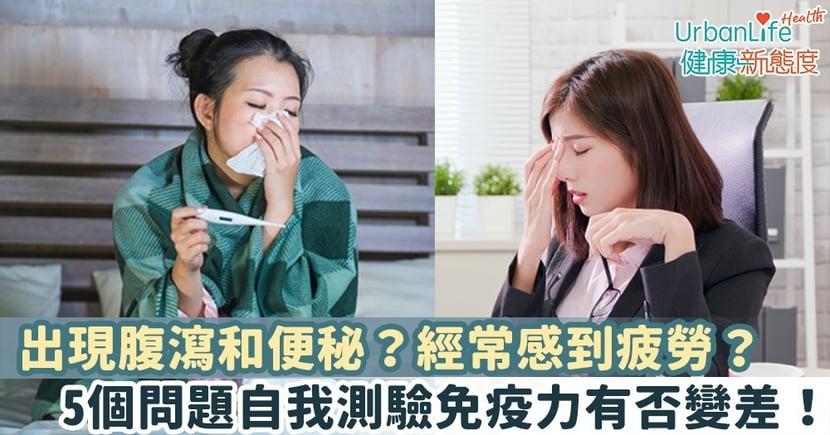 【免疫力差症狀】出現腹瀉和便秘?經常感到疲勞?5個問題自我測驗免疫力有否變差!