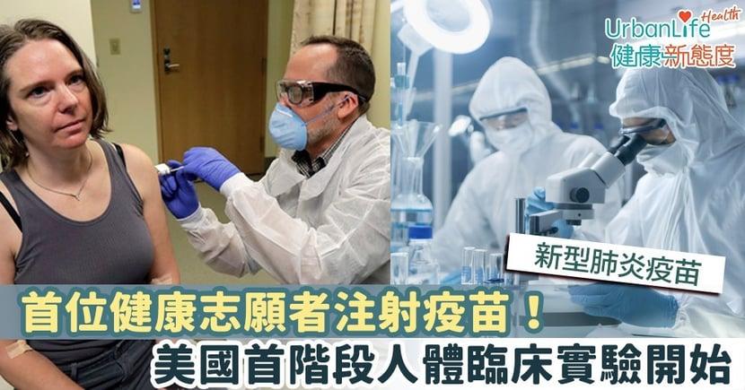 【新型肺炎疫苗】首位健康志願者注射疫苗!美國首階段人體臨床實驗開始 面世或要等一年