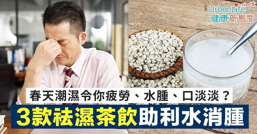 【祛濕茶食譜】春天潮濕令你疲勞、水腫、口淡淡?推介3款祛濕茶飲助利水消腫