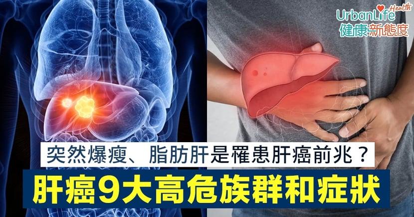 【肝癌成因】脂肪肝或是罹患肝癌前兆?一文了解肝癌9大高危族群
