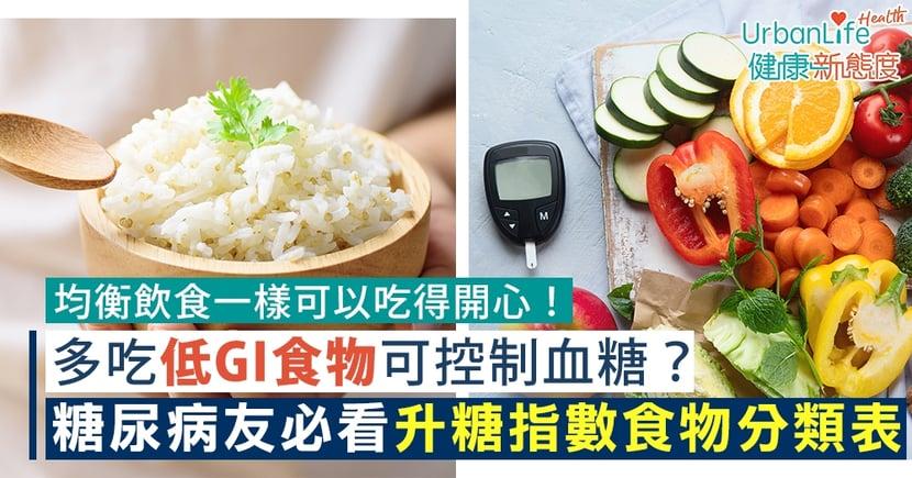 【升糖指數食物】多吃低GI食物可控制血糖?糖尿病友必看升糖指數食物分類表