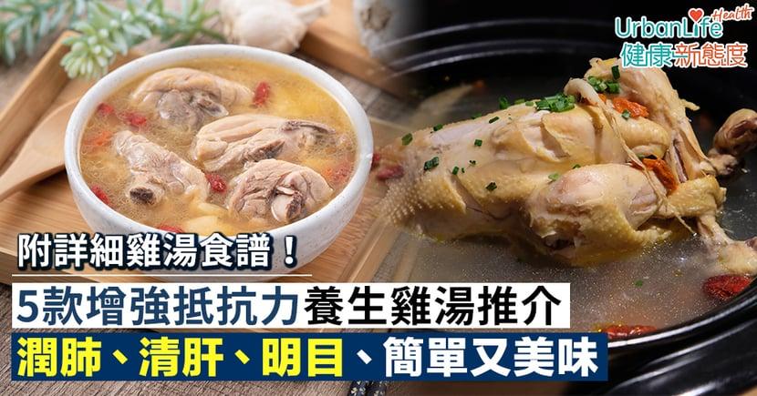 【雞湯食譜】潤肺、清肝、明目!5款增強抵抗力養生雞湯推介