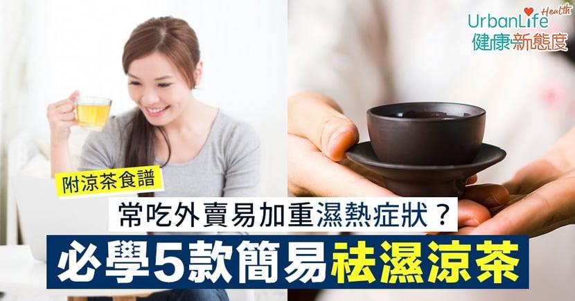 【去濕茶功效】5款祛濕涼茶食譜推薦 排走濕氣、踢走疲倦、眼瞓、食慾不振感覺