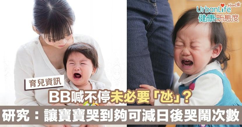 【育兒資訊】 BB喊不停未必要「氹」?研究:讓寶寶哭到夠可減少日後哭鬧次數