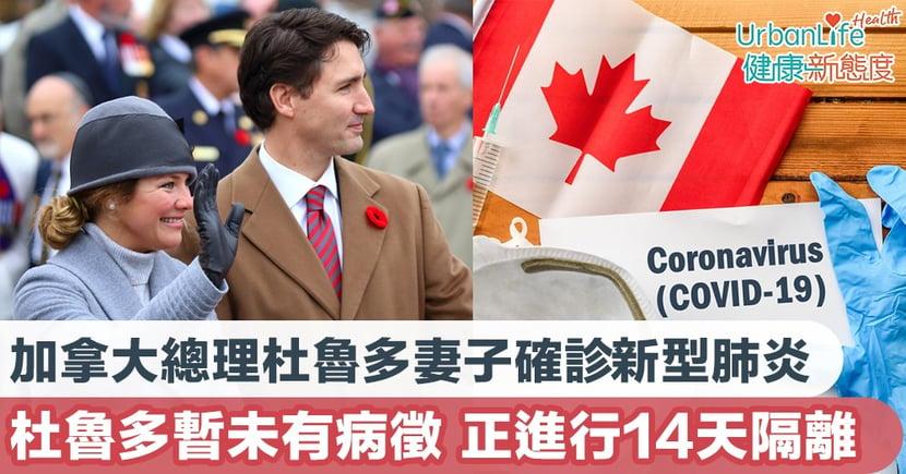 【加拿大疫情】加拿大總理杜魯多妻子確診新型肺炎 杜魯多暫未出現病徵正進行14天隔離