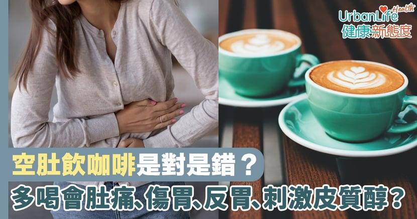 【咖啡壞處】空肚飲咖啡是對是錯?多喝會肚痛、傷胃、反胃、刺激皮質醇?
