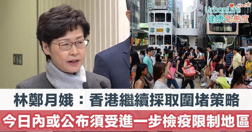 【武漢肺炎】林鄭月娥:爭取今日內公布須受進一步檢疫限制的地區