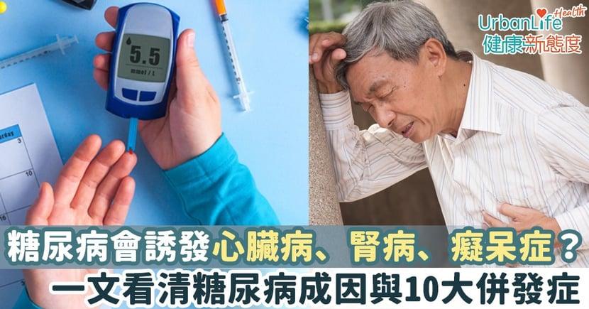【糖尿病成因】糖尿病會誘發心臟病、腎病、老年癡呆症?一文看清糖尿病成因與10大併發症