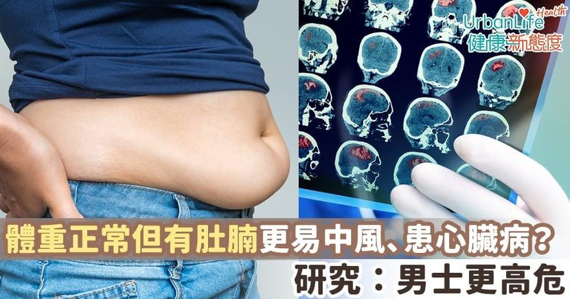 【肥胖問題】體重正常但有肚腩更易中風、患心臟病?研究:男士更高危