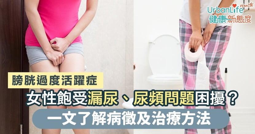 【尿頻原因】女性、長者飽受漏尿、尿頻問題困擾?一文了解膀胱過度活躍症病徵及治療方法