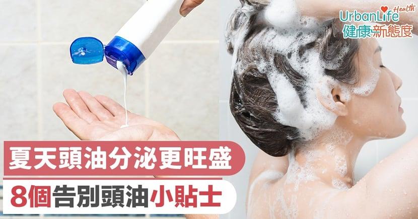 【頭油解決辦法】夏天頭油分泌更旺盛 8個告別頭油小貼士