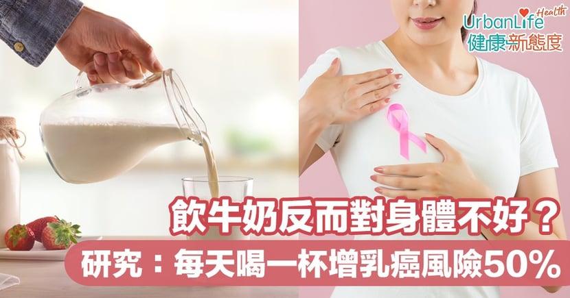 【乳癌成因】飲牛奶反而對身體不好?研究:每天喝一杯牛奶增乳癌風險50%