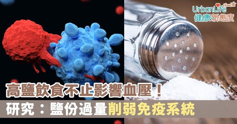 【鈉質攝取】高鹽飲食不止影響血壓!研究:鹽份過量更會削弱免疫系統