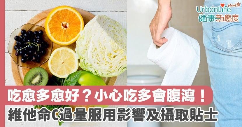 【維他命C副作用】吃愈多愈好?小心吃多會腹瀉!維他命C過量服用影響及攝取貼士