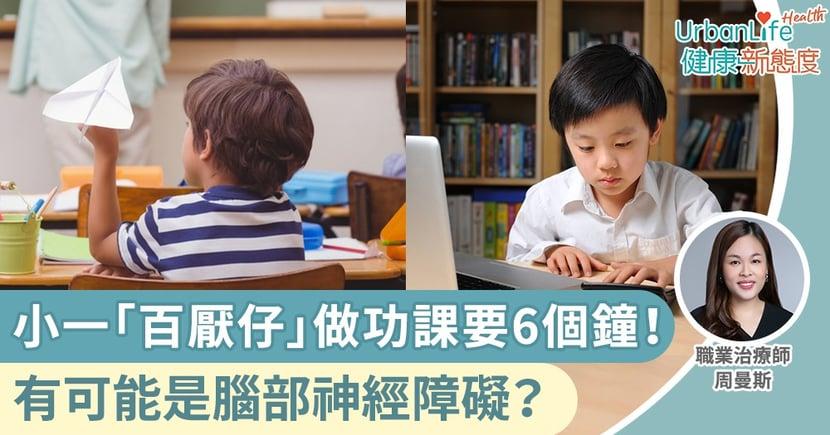 【專注力差】小一生「超級百厭」做功課要6個鐘!有可能是腦部神經障礙?