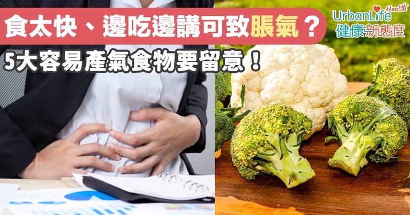 【脹氣】食太快、邊吃邊講可致脹氣?5大容易產氣食物要留意!