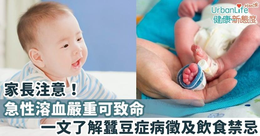 【兒童蠶豆症病徵】家長注意!急性溶血嚴重可致命 一文了解蠶豆症病徵及飲食禁忌