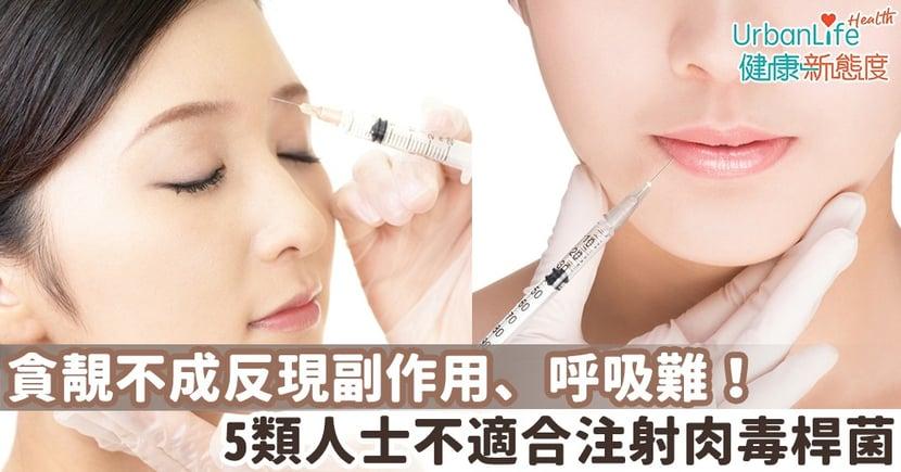【Botox中毒】貪靚不成反出現副作用?嚴重者或呼吸困難!5類人士不適合注射肉毒桿菌