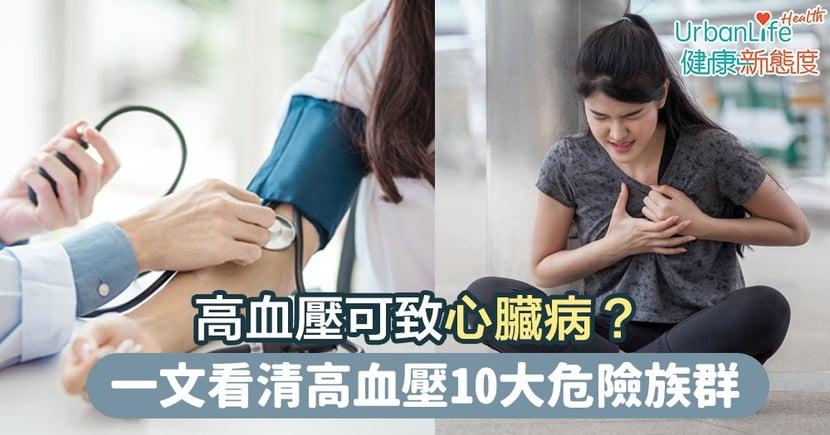【高血壓成因】高血壓可致心臟病?一文看清高血壓10大危險族群
