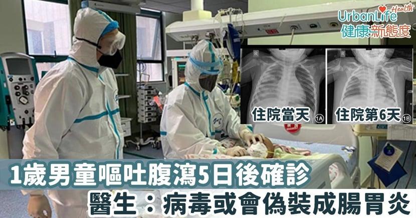 【新型肺炎症狀】1歲男童嘔吐腹瀉5日後確診 醫生:病毒或會偽裝成腸胃炎