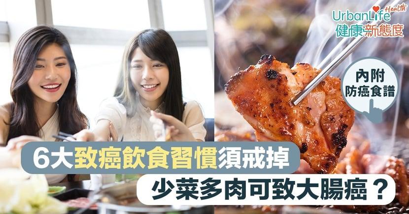【癌症食療】6大致癌飲食習慣須戒掉 少菜多肉可致大腸癌?(內含防癌食譜)