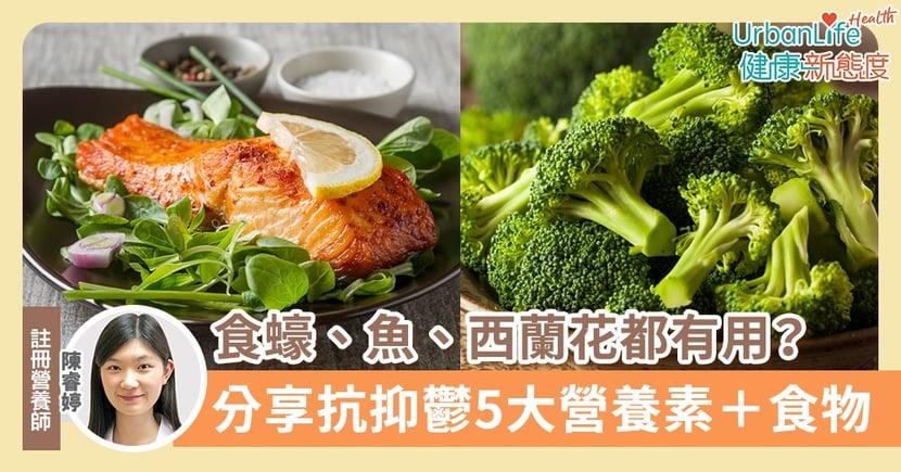 【抗抑鬱食物】食蠔、魚、西蘭花都有用?營養師分享抗抑鬱5大營養素+10款食物