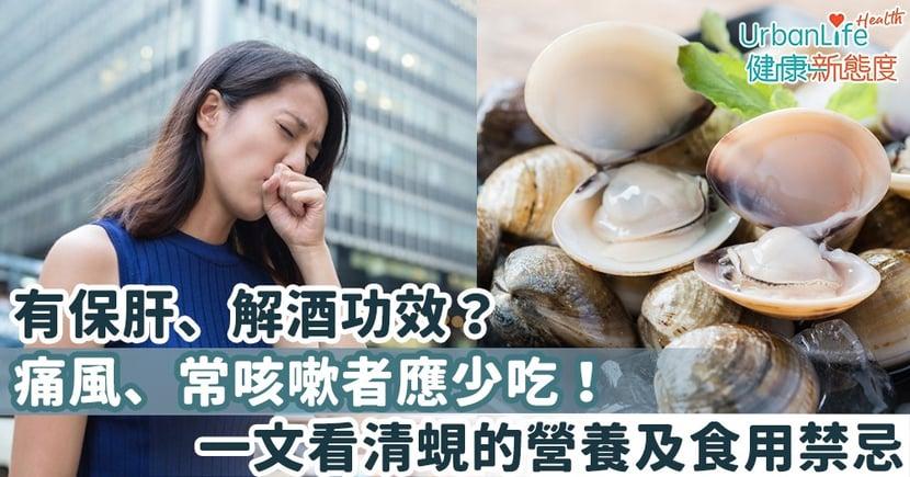 【蜆的好處】蜆有保肝、解酒功效?有痛風病史、常咳嗽者應少吃! 一文看清蜆的營養及食用禁忌