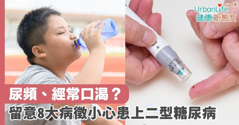 【糖尿病症狀】尿頻、經常口渴?留意8大病徵小心患上二型糖尿病