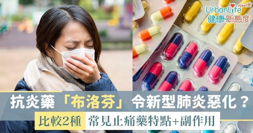 【新型肺炎藥物】抗炎藥「布洛芬」令新型肺炎惡化?比較2種常見止痛藥特點+副作用