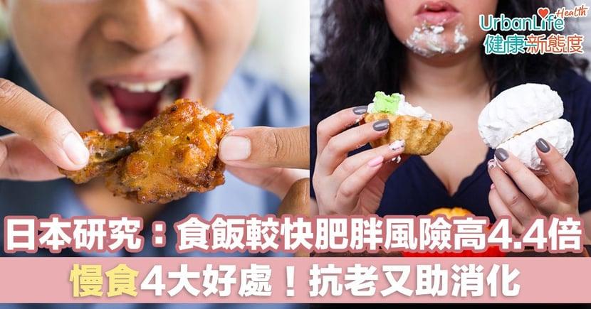 【減肥方法】日本研究:食飯較快者肥胖風險高出4.4倍 慢食4大好處!抗老又助消化