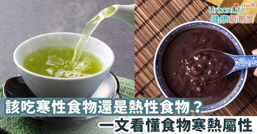 【濕熱食物表】糯米濕熱、薏米寒涼?你該吃寒性食物還是熱性食物?一文看懂食物寒熱屬性
