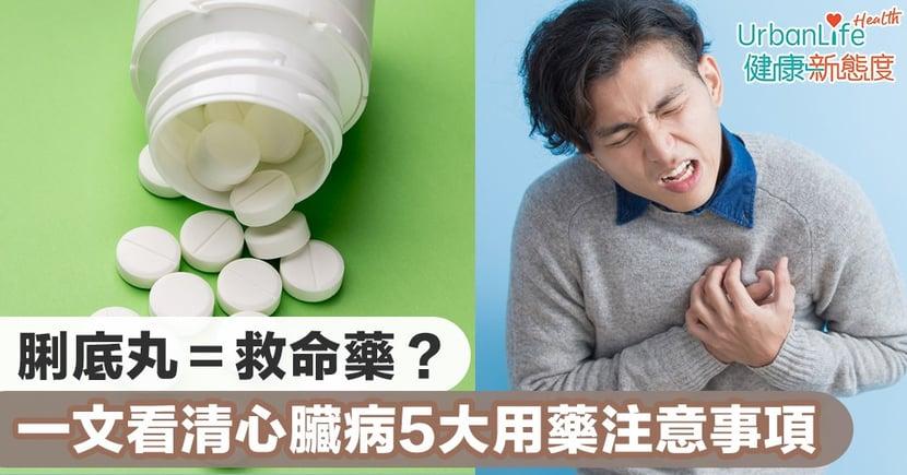 【心臟病藥物】脷底丸=救命藥?一文看清心臟病5大用藥注意事項