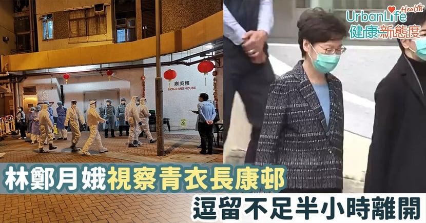【武漢肺炎】林鄭月娥視察青衣長康邨 逗留不足半小時離開
