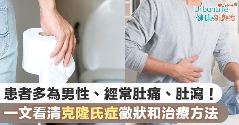 【克隆氏症】患者多為男性、經常肚痛、肚瀉!一文看清克隆氏症徵狀和治療方法