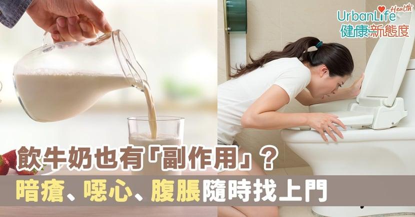 【牛奶營養】飲牛奶也有「副作用」?暗瘡、噁心、腹脹隨時找上門