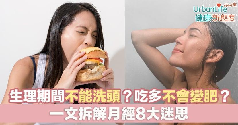 【月經迷思】生理期期間不能洗頭?多吃也不會變肥?一文拆解月經8大迷思