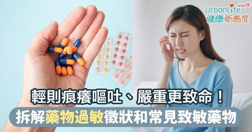 【藥物過敏症狀】輕則痕癢嘔吐、嚴重更致命!拆解藥物過敏徵狀和常見引起過敏藥物